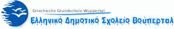 Ελληνικό Δημοτικό Σχολείο Βούπερταλ