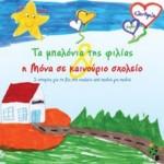 book_ekfovismos
