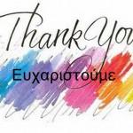 Ευχαριστω (Αντιγραφή)